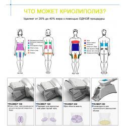 Аппарат криолиполиза UMS-50-4s